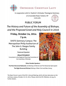 PUBLIC FORUM: The Assembly of Bishops and the Proposed Great and Holy Council in 2016: NY @ St Vladimir's Seminary, The Metropolitan Philip Auditorium of The John G. Rangos Family Building | Yonkers | New York | United States