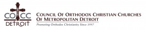 Council of Orthodox Christian Churches of Metropolitan Detroit [COCC] Fifth Annual Children's Party: Livonia, MI @  Holy Transfiguration Church | Livonia | Michigan | United States
