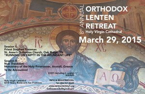 "8th Annual Pan-Orthodox Lenten Retreat: San Francisco, CA @ Holy Virgin Cathedral ""Joy of All Who Sorrow"" Russian Orthodox Church 